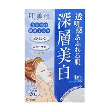 Japan Hadabisei Brightening Facial Mask