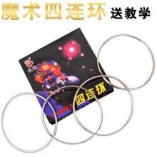 Magic Toy~ Four Linking Rings