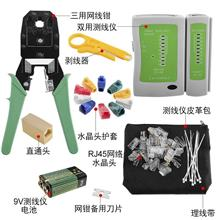 Network Computer Maintenace Tool Kit Cable Tester Cable Crimper RJ45
