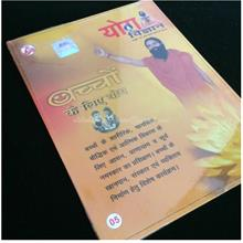 Yoga VCD for Children by Swami Ramdev Ji (Hindi) Original Genuine Seal