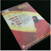 New Yoga VCD for Pregnant Ladies By Swami Ramdev ji in Hindi  Original
