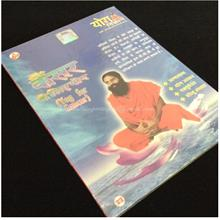 Yoga for Cancer VCD By swami Ramdev Ji (Hindi) Original Genuine Disc