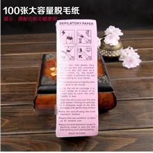 Hair Removal Wax Depilatory Paper (100pcs/packet)