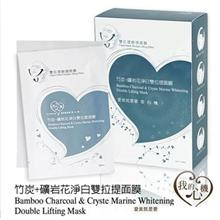 My Scheming Bamboo Charcoal & Cryste Marine Whitening Double