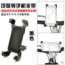 Rotatable Bicycle Phone Holder
