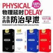 PHYSICAL DELAY CONDOM 10s (Hot Deal) Kondom