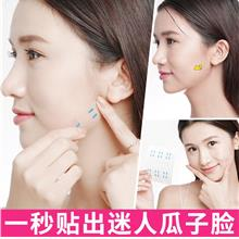 MoFaMeiRen~ Invisible Instant Face Lift Patch (5pcs)