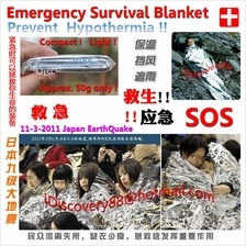 Emergency Survival Blanket S2 Car/OutDoor/Jungle Trekking/Camping/Hike