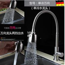 304 Stainless Steel Sink kitchen Faucets single cold