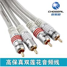 (PM Availability) Choseal Q614 1.5M RCA Audio Interconnect Cable
