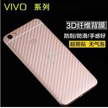 VIVO V11 Back FIBER Screen Protector