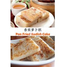 Ancestral Radish Cake / Chinese Turnip Cake  ~ Secret Recipe For Sale