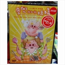 Mcdull, Me And My Mum Anime  麦 兜,  我 和 &#2..