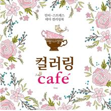 The Cafe Korean Version With 12pcs Color Pencils