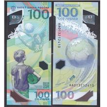 Russia 2018 100 Rubles (FIFA Football World Cup) UNC