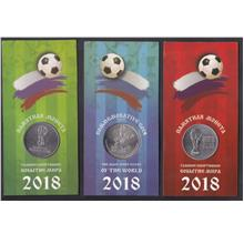 Russia 2018 FIFA World Cup 25 Rubles Coin Set UNC (3pcs)