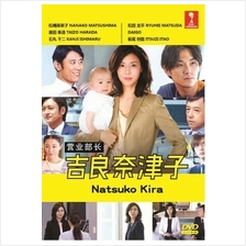 Japanese Drama Natsuko Kira DVD (end 4/27/2021 12:00 AM)