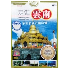 Travelling Into Yunnan China  走 进 云 南 DVD