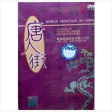 World Heritage In China  唐 人 街 DVD