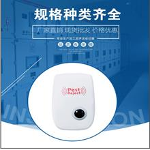 Multi-purpose Ultrasomic Pest Repeller Reject Killer