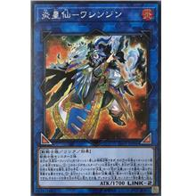 LVP2-JP056 Brotherhood of the Fire Fist - Eagle SCR