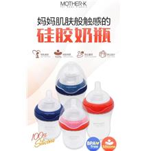 Mother-K Silicone Feeding Bottle 180ml