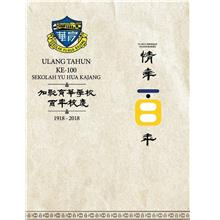 2018 M'sia 100th Anniversary of Yu Hua School Kajang Folder Set