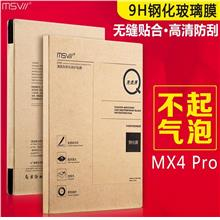 Msvii Meizu MX4 Pro Tempered Glass Screen Protector @ Round Edge