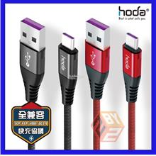HODA type C 5A fast charge quick charge Huawei cable
