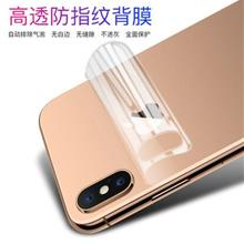Apple iPhone X/XS/XS MAX back film protector cover casing sticker
