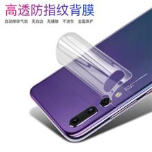 Huawei P20/P20 PRO back film protector sticker casing cover HD phone