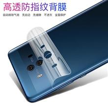 Huawei Mate 10/10 Pro back film phone sticker protector cover matte