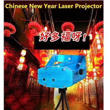 Chinese New Year CNY Decor LED Laser Stage Light Projector