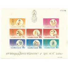 TH-19M THAILAND H.MAJESTY THE KING 60TH BIRTHDAY ANNIVERSARY M/SHEET