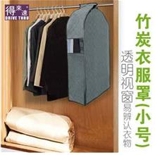 [EH325-15058S] Bamboo Charcoal Dust Covers (Small)