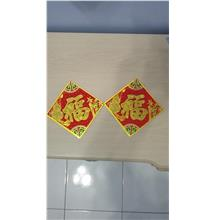 CNY Decoration For Wall - Prosperous 2 Pieces Set