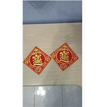CNY Decoration For Wall - Fortune 2 Pieces Set