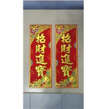 CNY Decoration For Wall - Wealth 2 Pieces Set