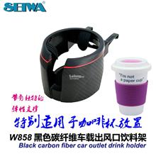 Carbon fiber decorative outlet drink coffee Cup phone holder SEIWA