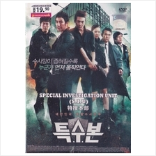 SIU: Special Investigation Unit Korean Movie DVD
