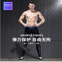 Men's High-elastic Sports Pants Quick-drying Running Seamless Football Pants