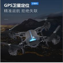 Quadcopter GPS Aircraft 1080P 5G Wide Angle Real-time Transmission
