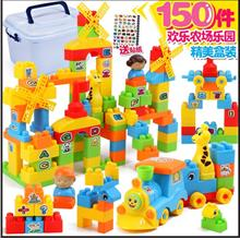 150 Pieces Baby Early Education Children Big Particles Plastic Building Blocks