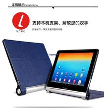 Lenovo Yoga Tablet 2 case cover flip casing protector