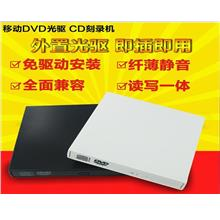 External DVD COMBO drive notebook desktop Universal USB CD - ROM drive