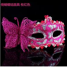 Prom Night Mask Butterfly D1