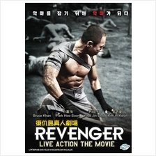 Korean Movie Revenger DVD