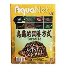 AquaNet No 12 Tortoise Book