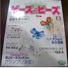 Japanese Beading Book Beads de Beads 8 Jewellery Making Book