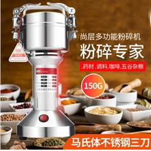 Chinese Medicine 150g Small pulverizer Multi-Function Grinder